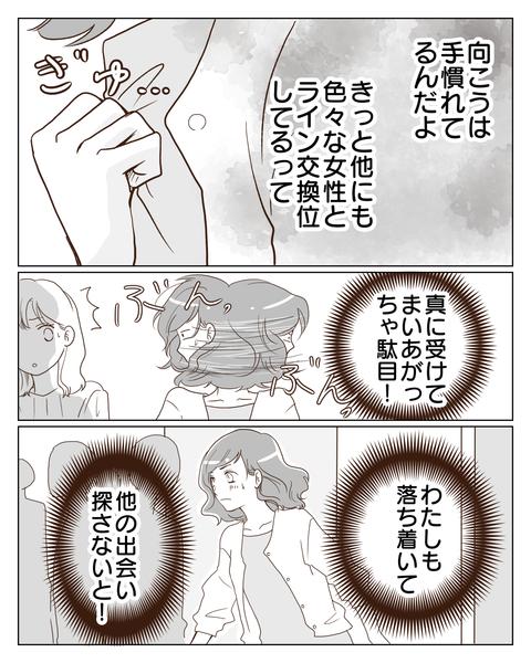 本気の恋9