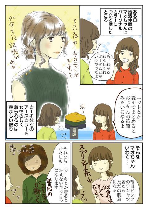 服装③【パーソナルカラー】