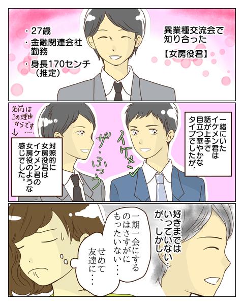 交流会【素敵な出会い②】