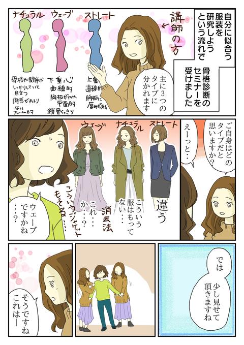 服装④【骨格診断】
