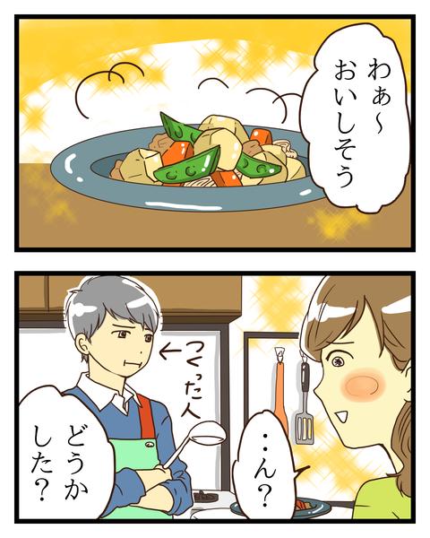 得意料理1