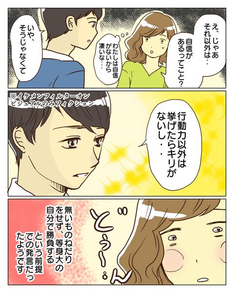 婚活夫婦の雑談【②】
