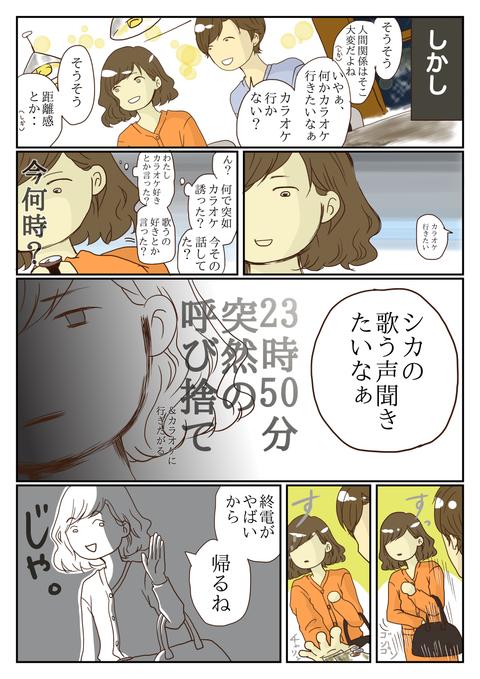 日本海さん②_2