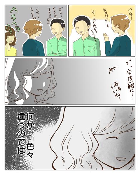 交流会【方向性②-2】