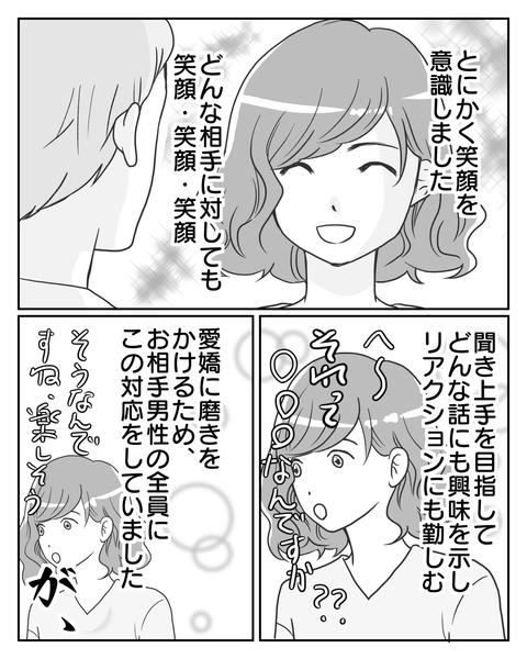 愛嬌お化け2
