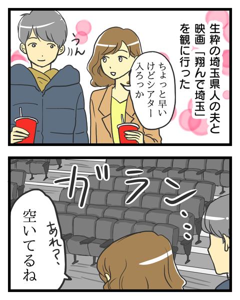 翔んで埼玉1