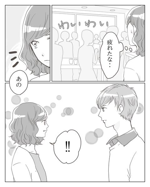本気の恋5