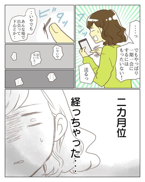 交流会【素敵な出会い⑤】