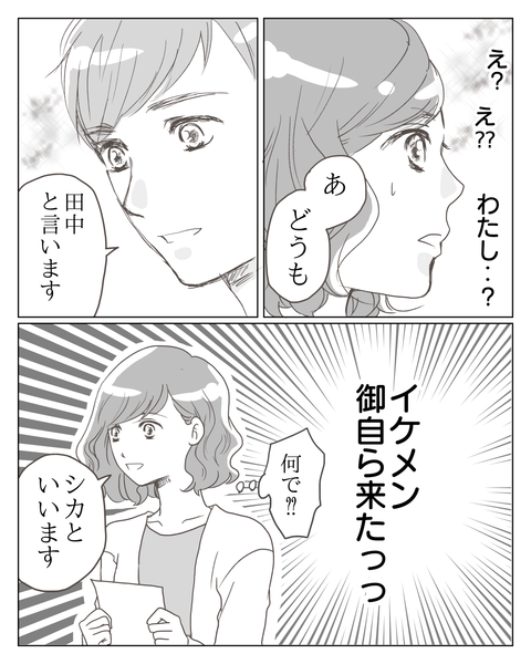 本気の恋6