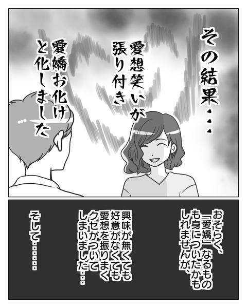 愛嬌お化け3
