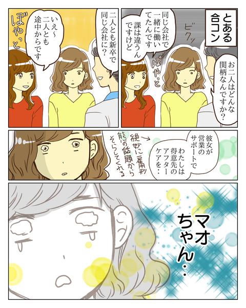 正社員コンプレックス【友情②】