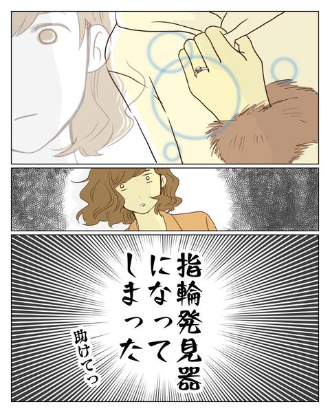 指輪発見器③