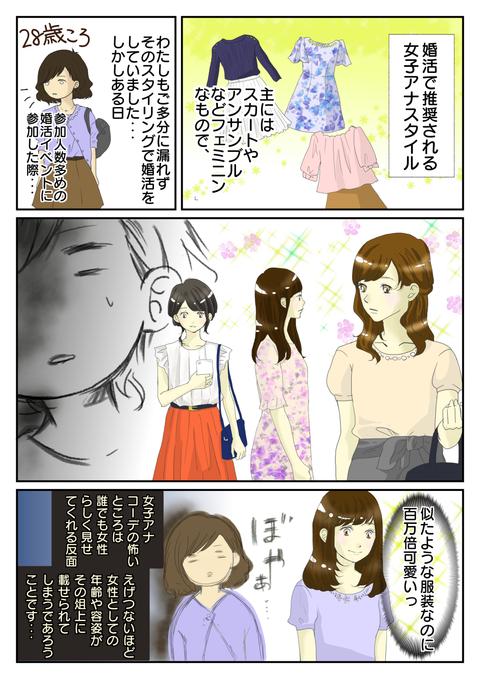 服装①【女子アナスタイル】