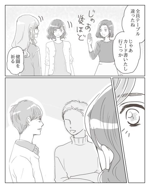 本気の恋2