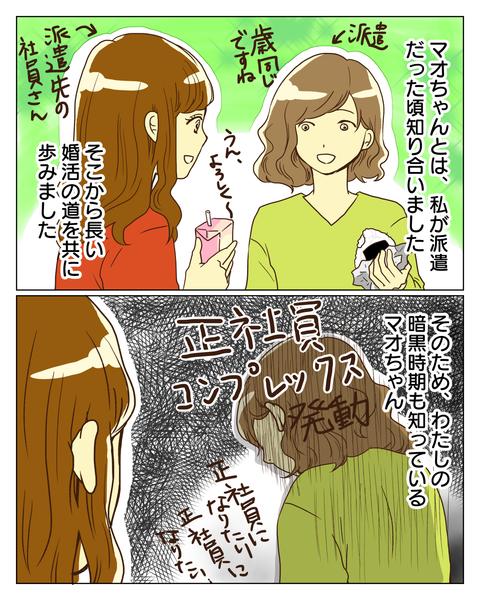 正社員コンプレックス【友情①】