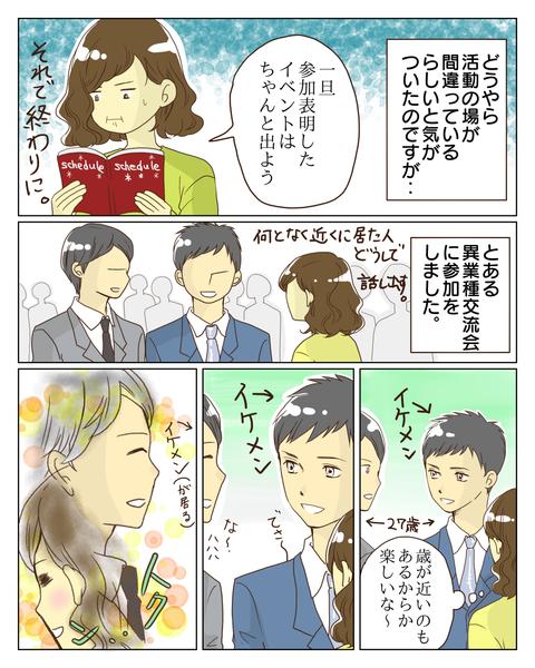 交流会【素敵な出会い】