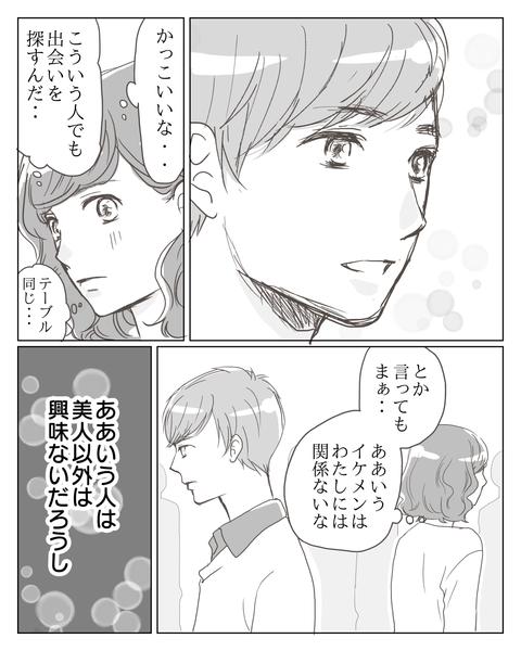 本気の恋3