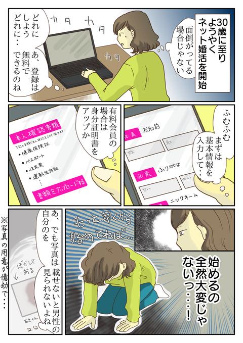 ゼクシィ②【開始】