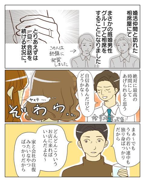相席屋(全員既婚2-1)