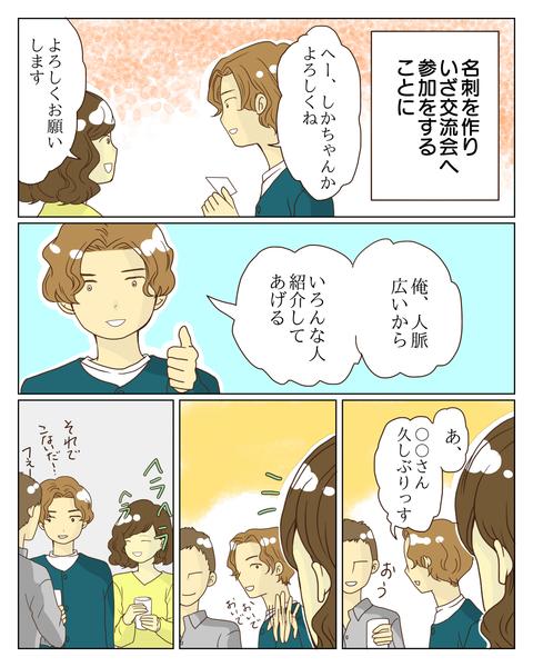交流会【方向性①】