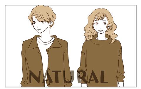 ナチュラル