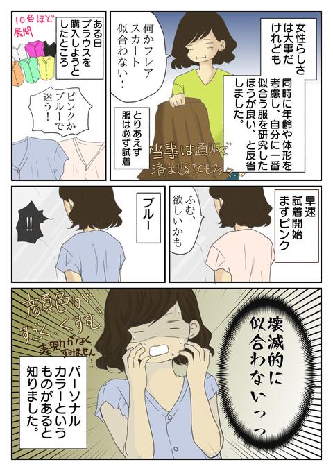 服装②【パーソナルカラー】