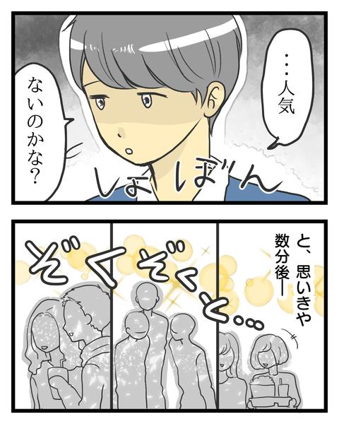 翔んで埼玉2