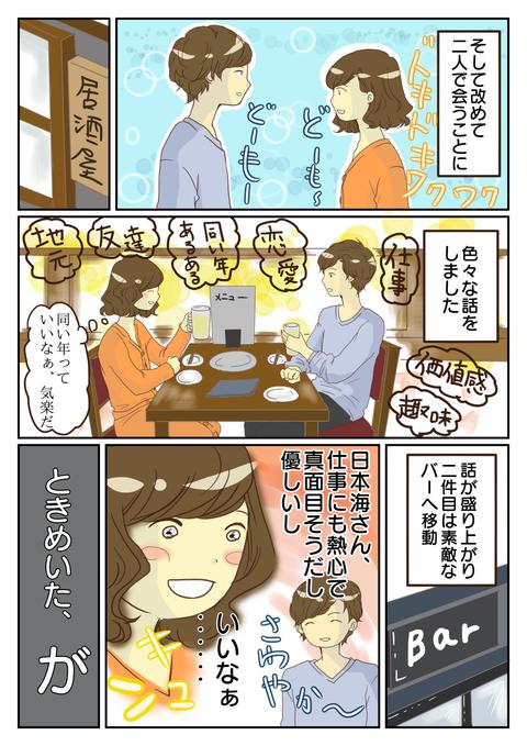 日本海さん②_1