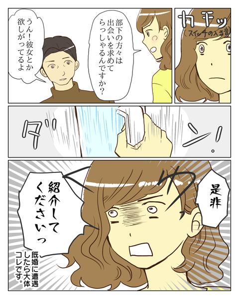 相席屋(全員既婚2-2)