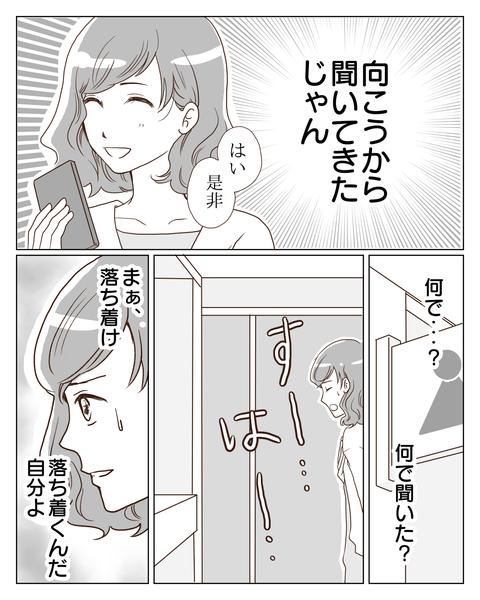 本気の恋8