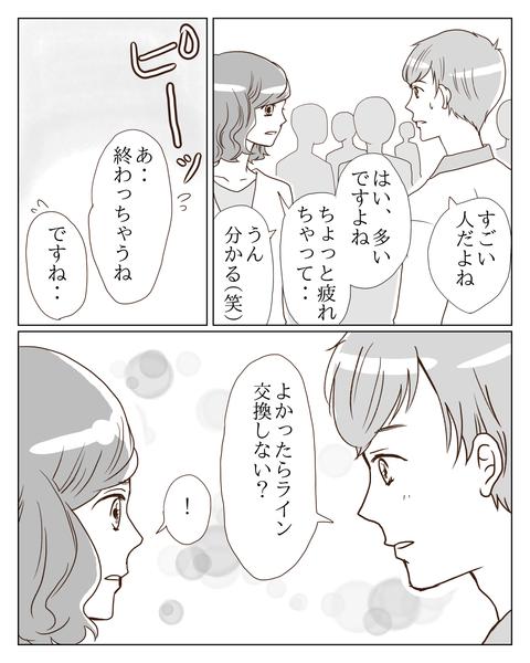 本気の恋7