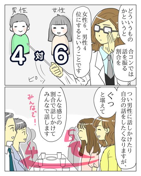 4対6-2