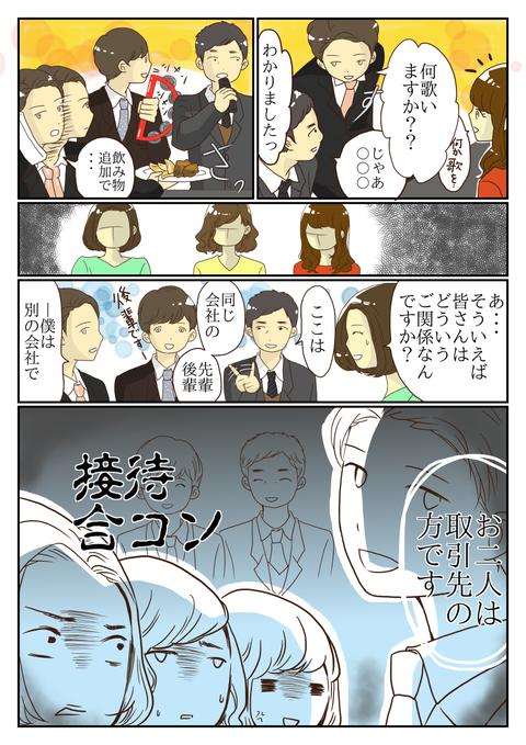 接待合コン②