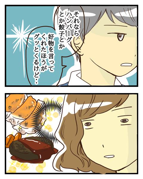 得意料理4