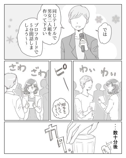 本気の恋4