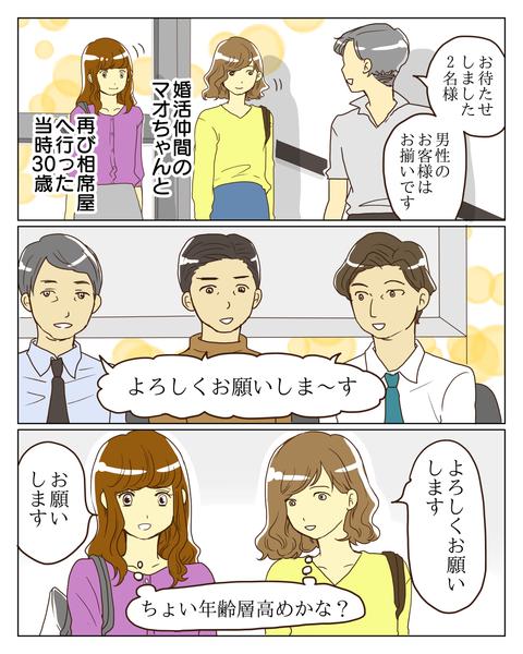 相席屋【無料の悲劇①】