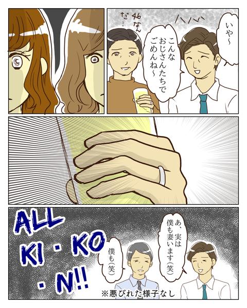 相席屋【無料の悲劇②】