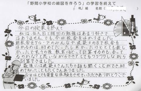 生徒感想文03