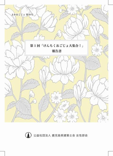 0000表紙_01