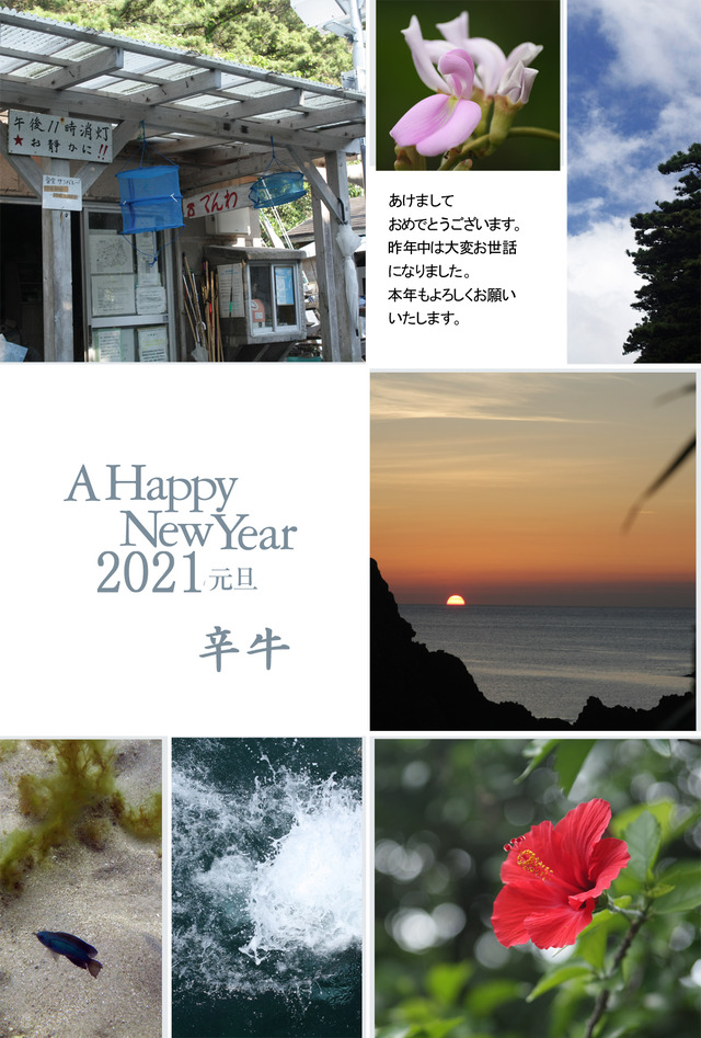 2021ブログ