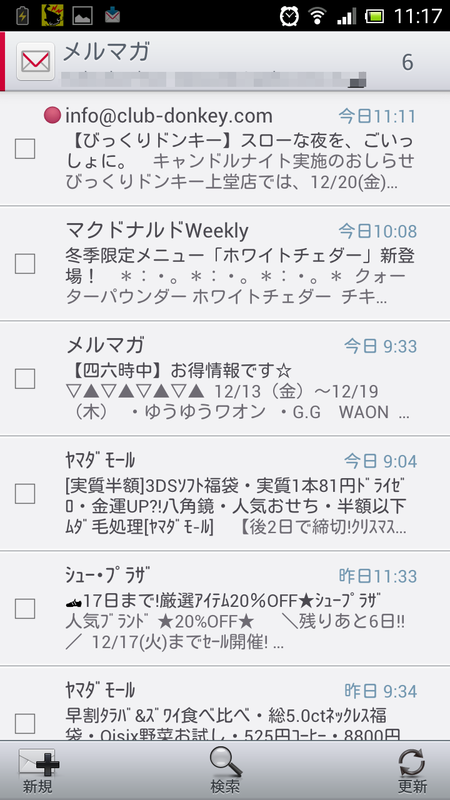 Screenshot_2013-12-13-11-17-07