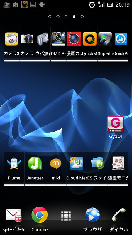 Screenshot_2012-12-28-20-19-35