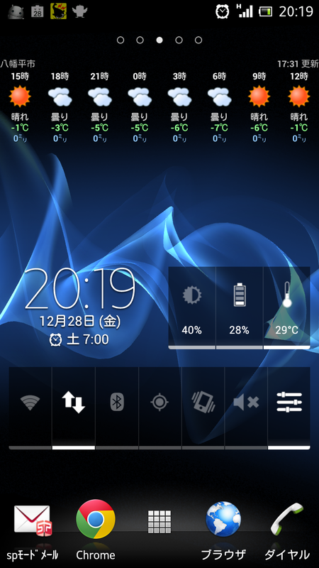 Screenshot_2012-12-28-20-19-19