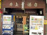 井上竹酒店