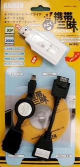 携帯三昧(PDCDMA)