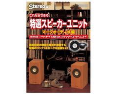 stereoマーク