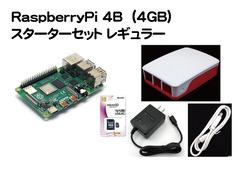 RaspberryPi-4B(4GB)スターターセット-レギュラー