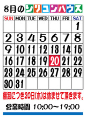 8月カレンダー棚卸休業2