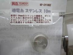 導電糸ステン