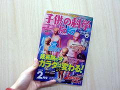 子供の科学2012年2月号